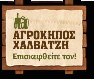 agrokipos-halvatzis